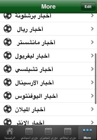 Goooal - جووول screenshot-3