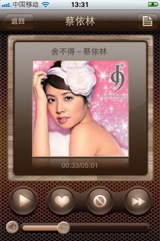 多米电台 screenshot-1