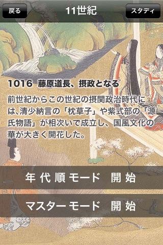 日本史年号マスターLiteのおすすめ画像3