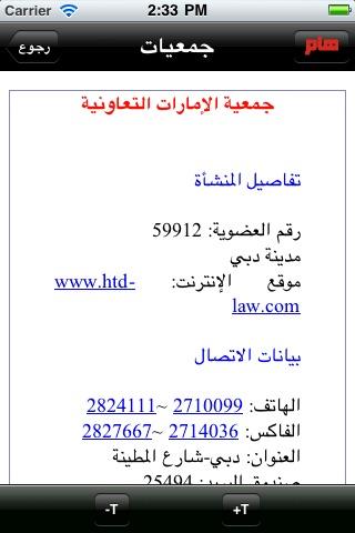 دليل الامارات screenshot-4