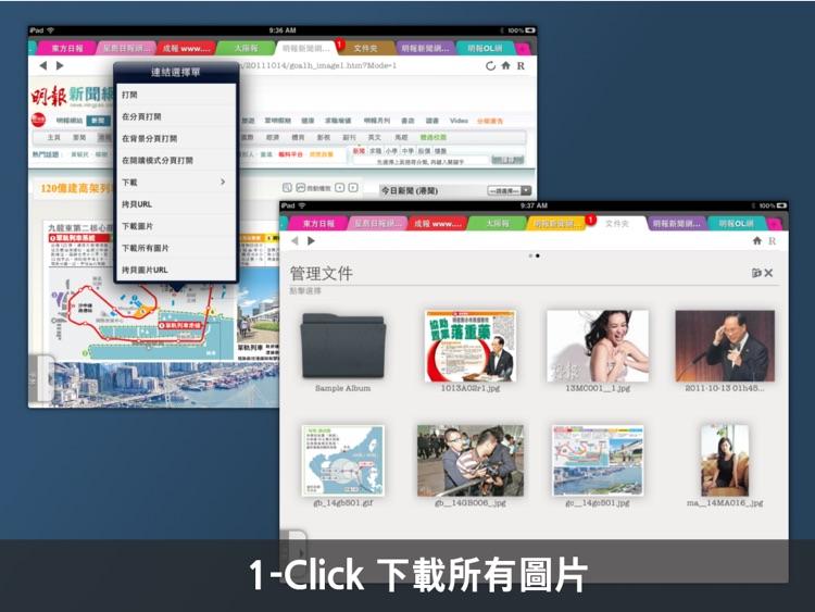 香港報紙瀏覽器 screenshot-4