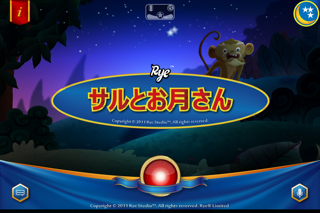 RyeBooks:サルとお月さん (Lite Edition) -by Rye Studio™のおすすめ画像1