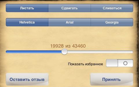 Dal - Толковый Словарь Даля screenshot-4