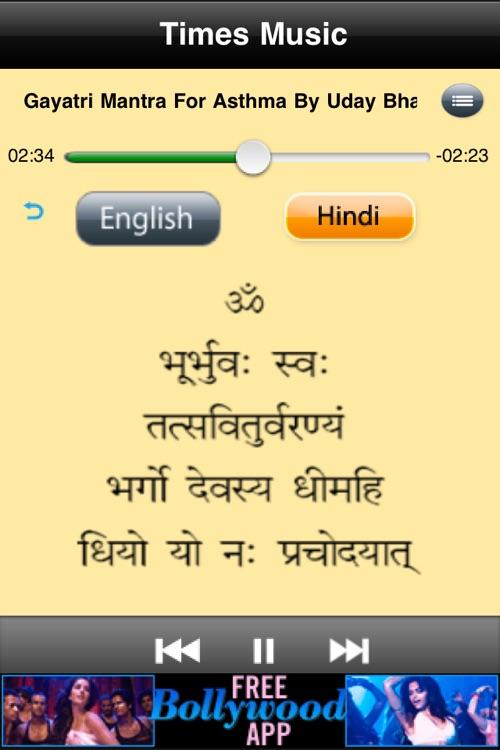 The Power of Gayatri screenshot-4