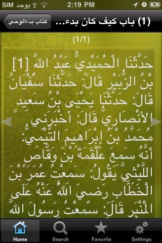 Sahih Bukhari- صحيح البخاري screenshot-3