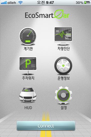 Eco Smart Car - OBD2 기반 차량 진단 및 관리, 에코 드라이빙 screenshot one