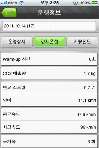 Eco Smart Car - OBD2 기반 차량 진단 및 관리, 에코 드라이빙 screenshot four