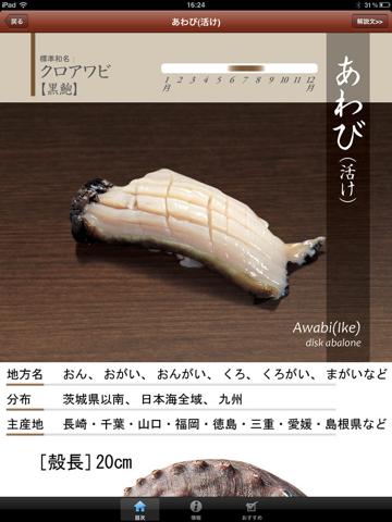 美食手帳HDのおすすめ画像1