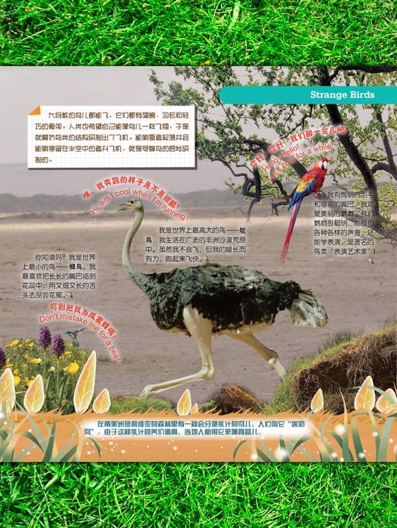Encyclopedia for Kids 2 screenshot-3