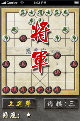 Standard Chinese Chess Lite