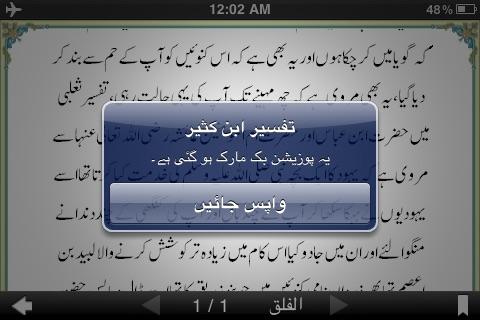 Quran Urdu Tafseer Lite screenshot-3