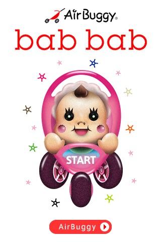 baby rattle bab bab AirBuggyのおすすめ画像1