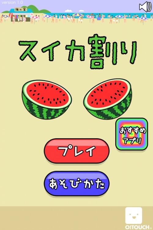 スイカ割り screenshot-3