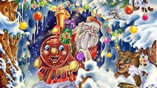 Чух-Чух! – Новогодняя интерактивная книжка-песенка с анимацией. ПОЛНАЯ ВЕРСИЯ Скриншоты5