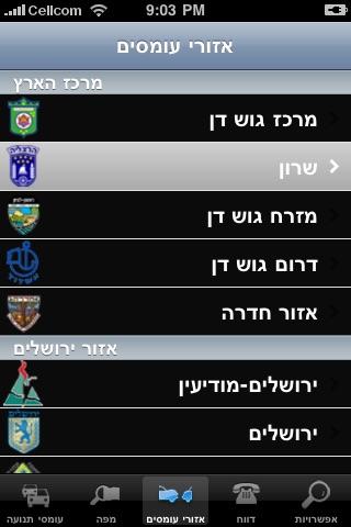 עומסי תנועה Screenshot 4