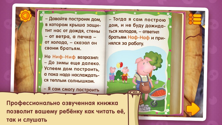 Три поросёнка: Чудо-Книжка screenshot-3