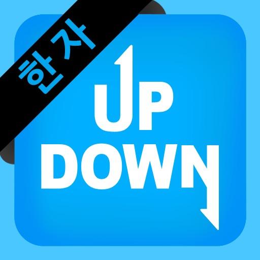 업다운-한자검정시험(1~8급) (UPDOWN Chinese character)