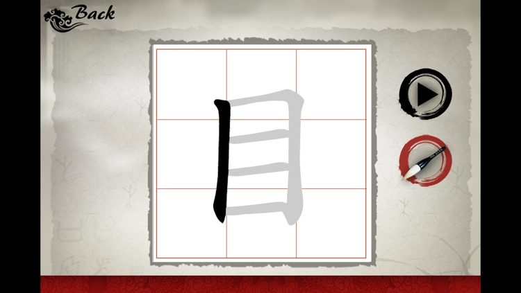 Art of Chinese Characters screenshot-3