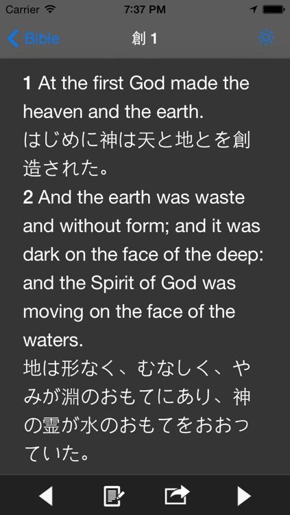 Glory 聖書 - 英語日本語版 screenshot-3