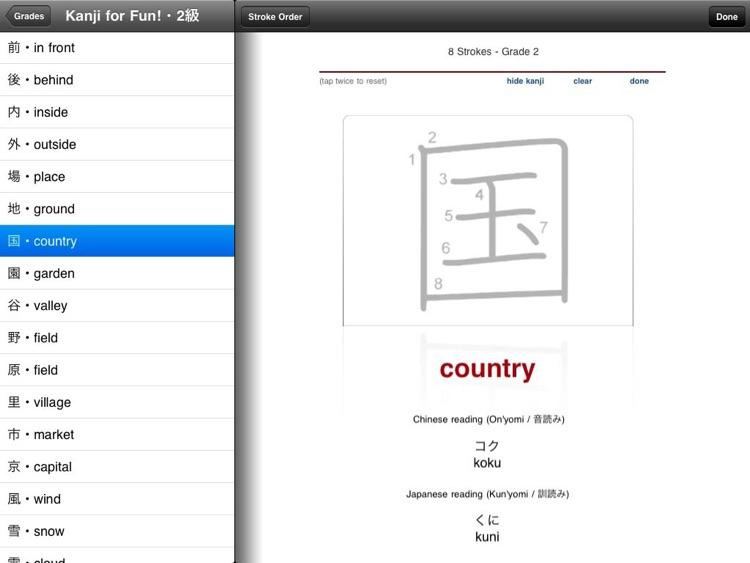 Learn Japanese: Kanji for Fun! screenshot-4
