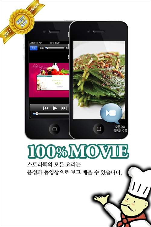 스토리쿡 StoryCook Cookbook