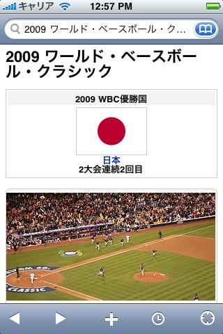 ウィキペディア Japan Wikipediaのおすすめ画像4