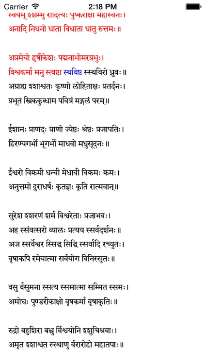 Vishnu Sahasranamam screenshot-4