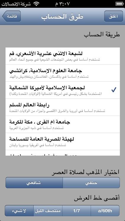 القبلة البوصلة ● أوقات الصلاة ● ضبط منبه الشخصي ● المساجد القريبة منك screenshot-4