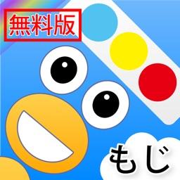 久我弘美先生のひらがなもじれんしゅうちょう iPhone フリー版