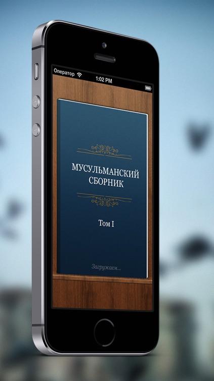 Мусульманский сборник. Том 1