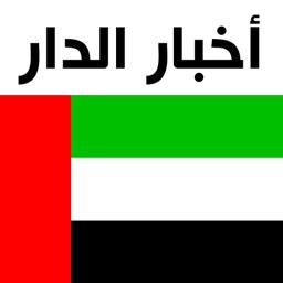 Akhbar - أخبار الدار