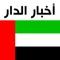 إحصل على آخر أخبار الإمارات بالعربي من أكبر الصحف الإماراتية مثل الإتحاد و الخليج و الإمارات اليوم و الرؤية الإقتصادية و وكالة الأنباء الإماراتية وعلى آخر الأخبار الرياضية و الإقتصادية من عده صحف