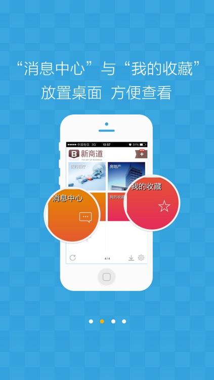 财经资讯_新商道-最有价值的商业、投资和财经资讯服务平台byGovapp