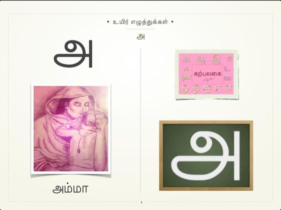 Tamil Alphabets on Apple Books