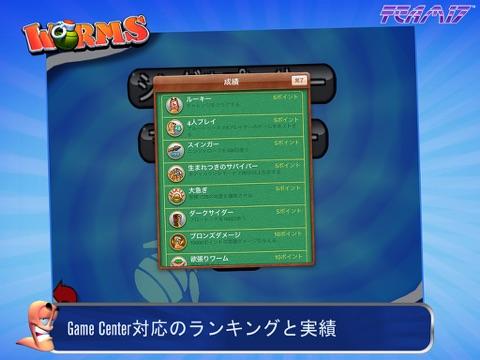 Worms HDのおすすめ画像2