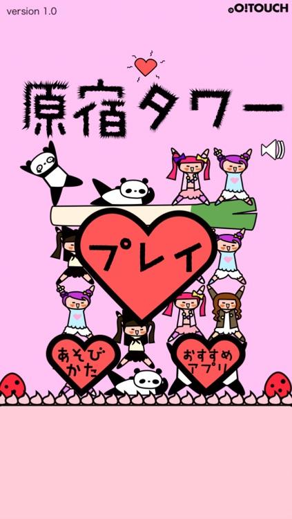 原宿タワー screenshot-4