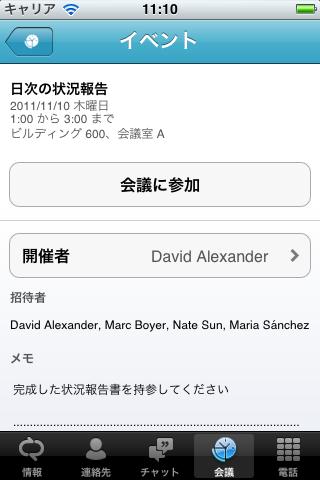 Microsoft Lync 2010 for iPhone ScreenShot2