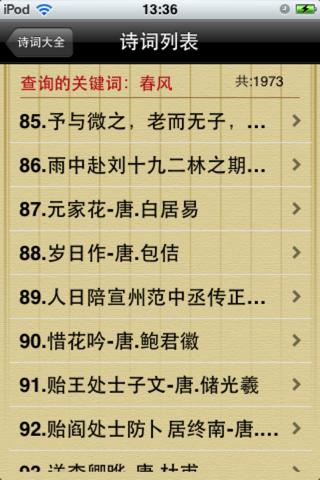 诗词大全 screenshot 2