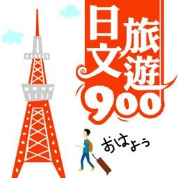 日文旅遊900句典隨身Go