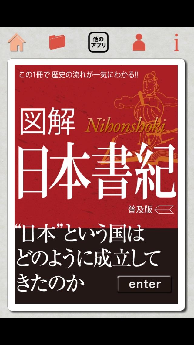 図解 日本書紀 screenshot1
