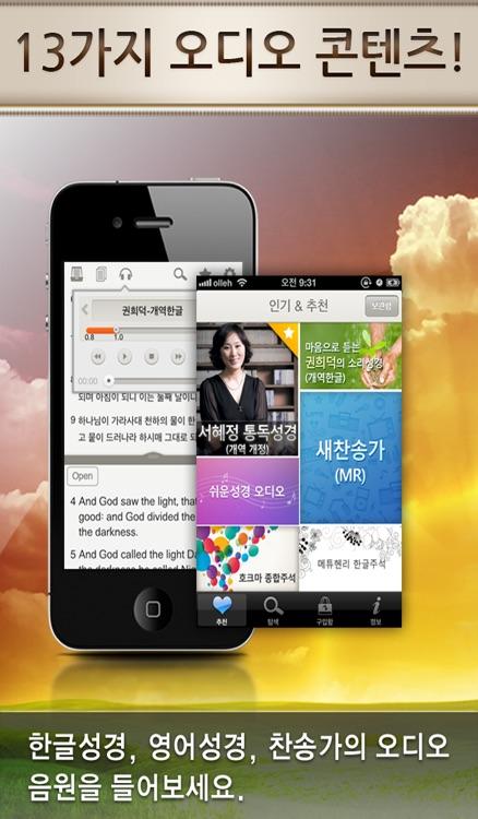 개역개정 새찬송가 오픈바이블 screenshot-3