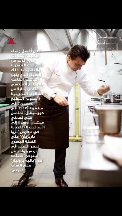 CookeryPlus (Arabic edition) / كوكاري بلس