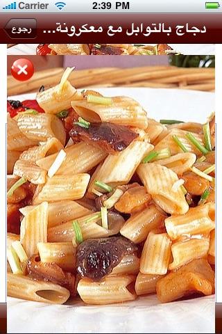 المطبخ الايطالي screenshot-3