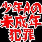 A少年の未成年犯罪 -wikipedia,にちゃんねる(2ch)で本当にあった実話の少年犯罪- icon