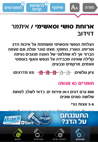 ynet מתכונים screenshot three
