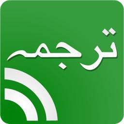 Urdu Translator