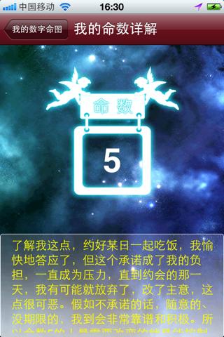 数字命图免费版 screenshot four
