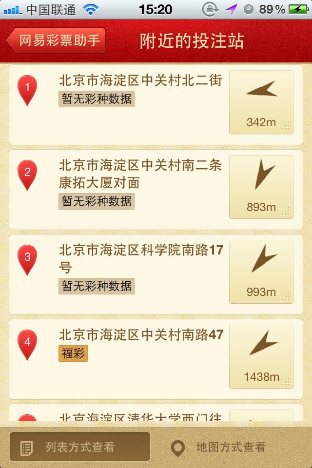 网易彩票助手-寻找您身边的彩票投注站 Screenshot