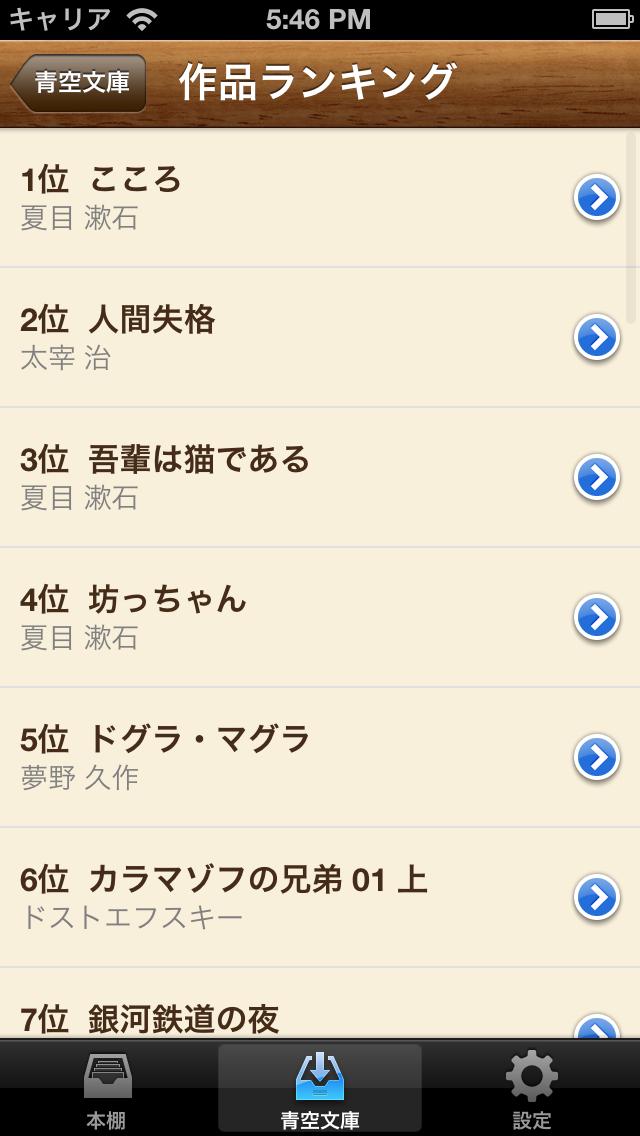 音声文庫 - 青空文庫を読み上げ ScreenShot3