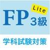 FP3級学科試験問題集 Lite